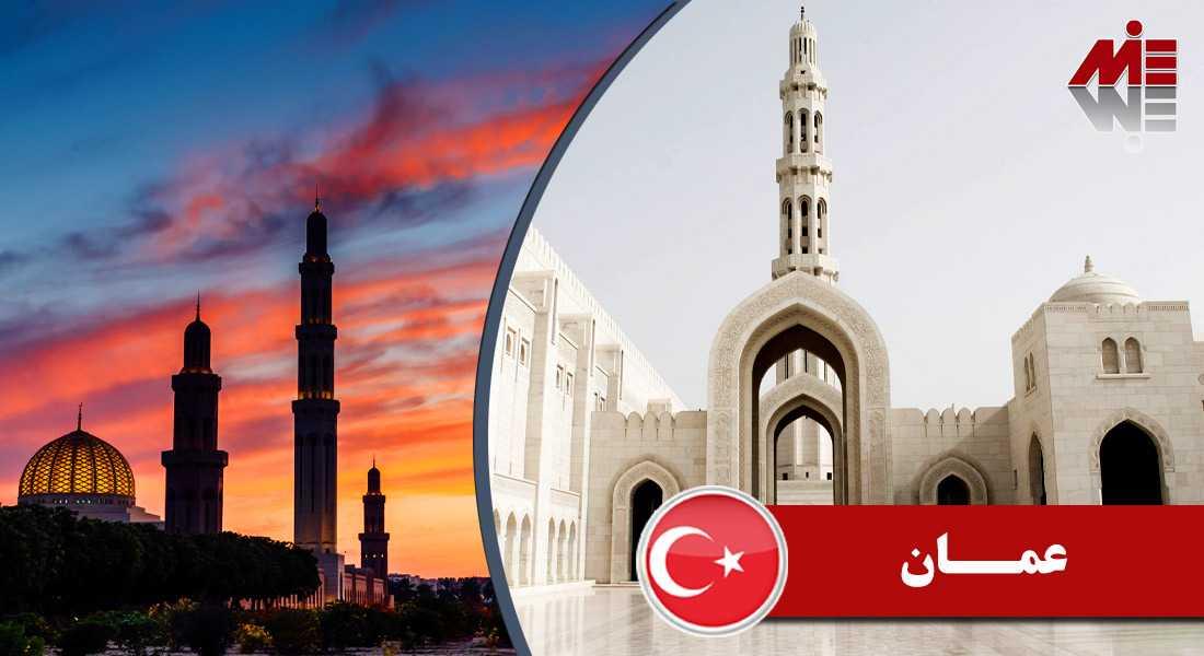 عمان عمان