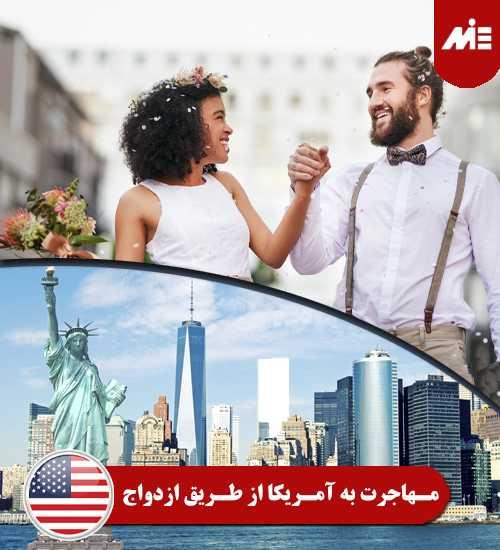 مهاجرت به آمریکا از طریق ازدواج مهاجرت به آمریکا از طریق ازدواج