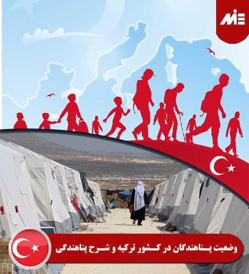وضعیت پناهندگان در کشور ترکیه و شرح پناهندگی وضعیت پناهندگان در کشورترکیه و شرح پناهندگی