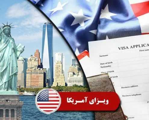 ویزای آمریکا 2 495x400 مقالات