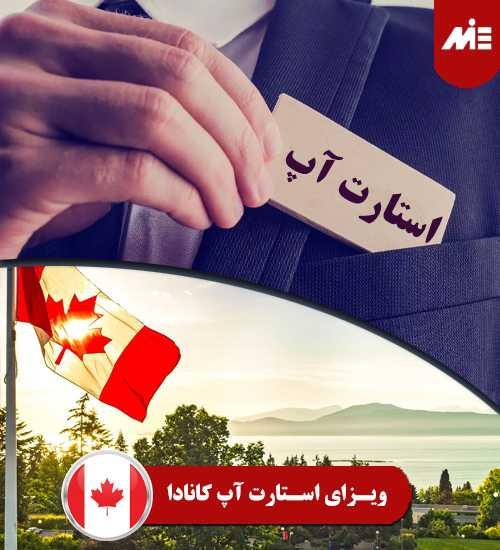 ویزای استارت آپ کانادا سرمایه گذاری در کانادا