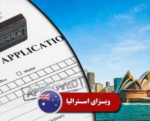 ویزای استرالیا 4 495x400 مقالات