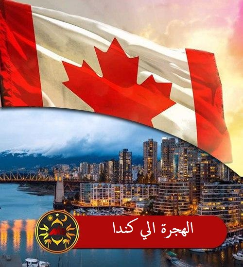 photo 2020 05 01 02 55 39 الهجرة الي كندا