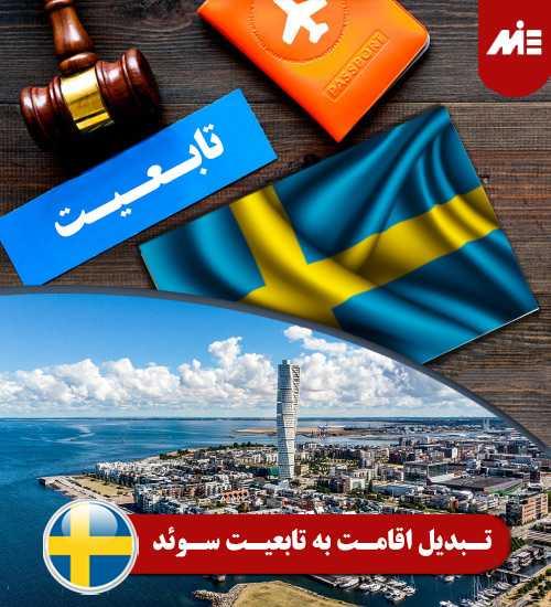 تبدیل اقامت به تابعیت سوئد دانشگاه لوند