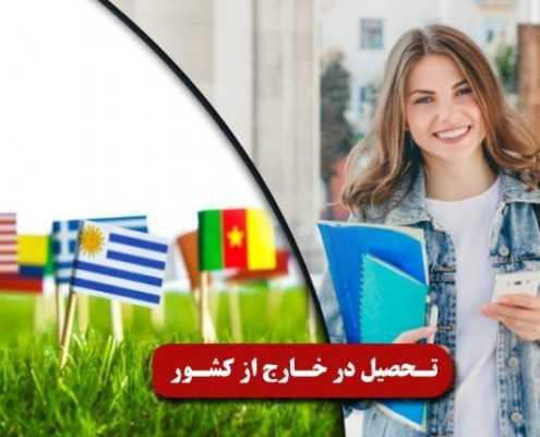 تحصیل در خارج از کشور