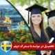 تحصیل در سوئد با مدرک دیپلم