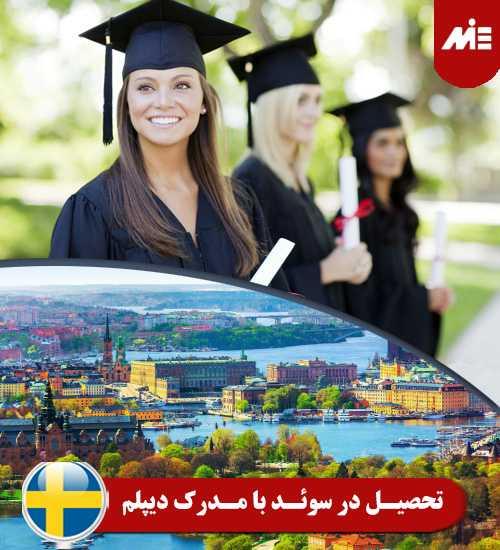 تحصیل در سوئد با مدرک دیپلم تحصیل در سوئد با مدرک دیپلم