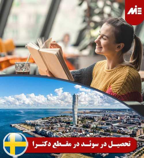 تحصیل در سوئد در مقطع دکترا تحصیل در سوئد در مقطع دکترا