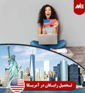تحصیل رایگان در آمریکا 273x300 بهترین دانشگاههای آمریکا برای ایرانیان