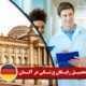 تحصیل رایگان پزشکی در آلمان