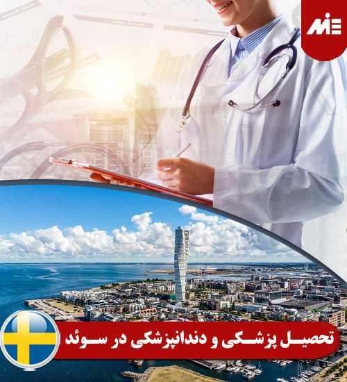 تحصیل پزشکی و دندانپزشکی در سوئد دانشگاه لوند