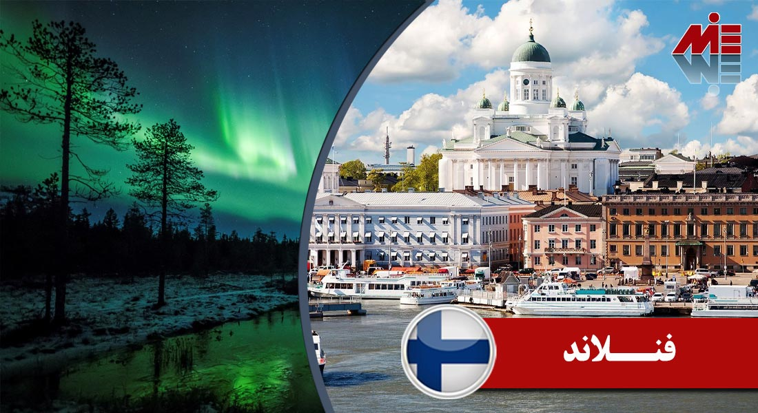 فنلاند فنلاند