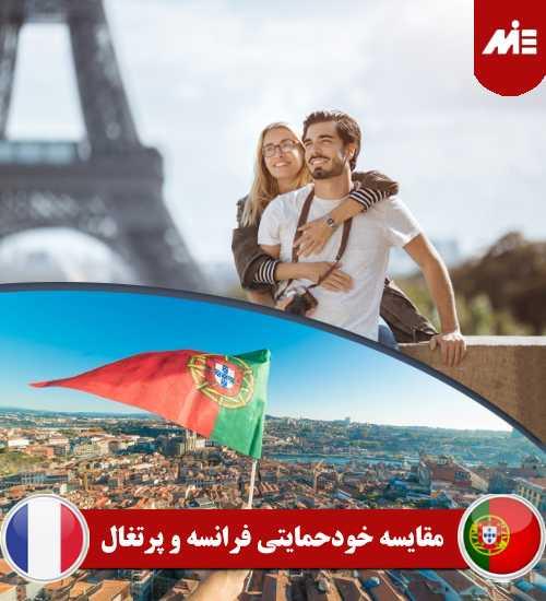 مقایسه خودحمایتی فرانسه و پرتغال مقایسه خودحمایتی فرانسه و پرتغال