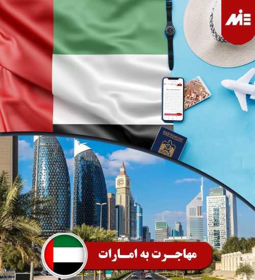 مهاجرت به امارات تابعیت امارات متحده عربی