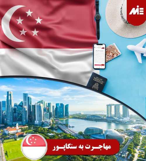 مهاجرت به سنگاپور مهاجرت به سنگاپور