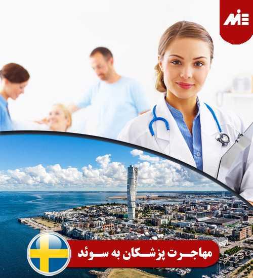 مهاجرت پزشکان به سوئد مهاجرت پزشکان به سوئد
