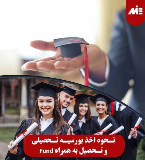 نحوه اخذ بورسیه تحصیلی و تحصیل به همراه Fund نحوه اخذ بورسیه تحصیلی و تحصیل به همراه FUND