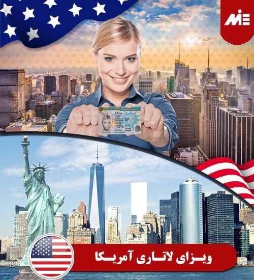 ویزای لاتاری آمریکا 2 اسامی برندگان لاتاری در ایران