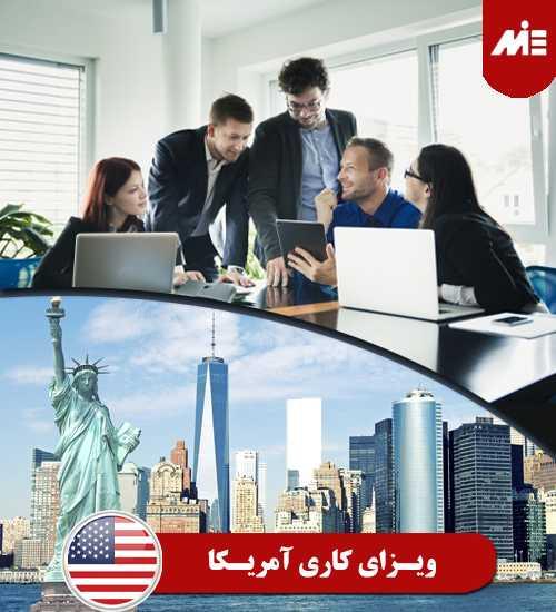 ویزای کار آمریکا انواع ویزاهای کاری آمریکا