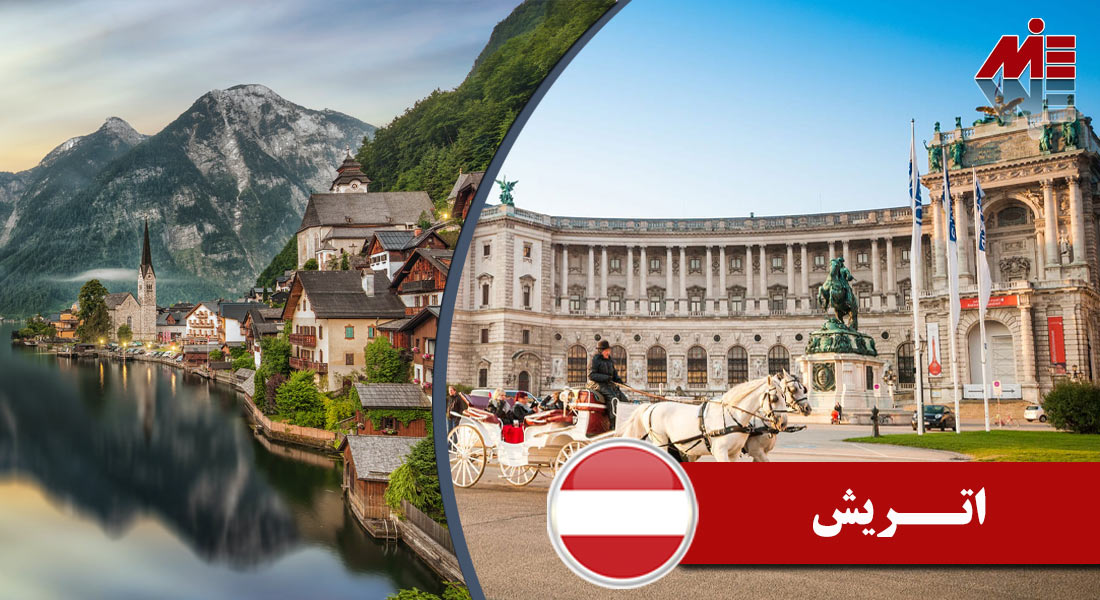 اتریش اتریش