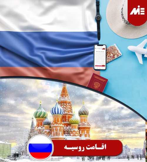 اقامت روسیه اقامت روسیه