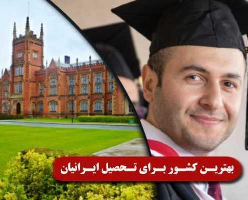 بهترین کشور برای تحصیل ایرانیان 2 495x400 مقالات