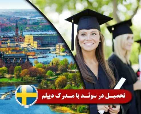 تحصیل در سوئد با مدرک دیپلم 2 495x400 مقالات