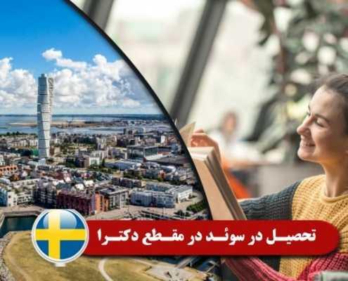تحصیل در سوئد در مقطع دکترا 3 495x400 مقالات