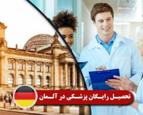 تحصیل رایگان پزشکی در آلمان 3 495x400 مقالات