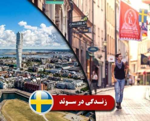 زندگی در سوئد 4 495x400 مقالات