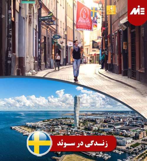 زندگی در سوئد زندگی در سوئد