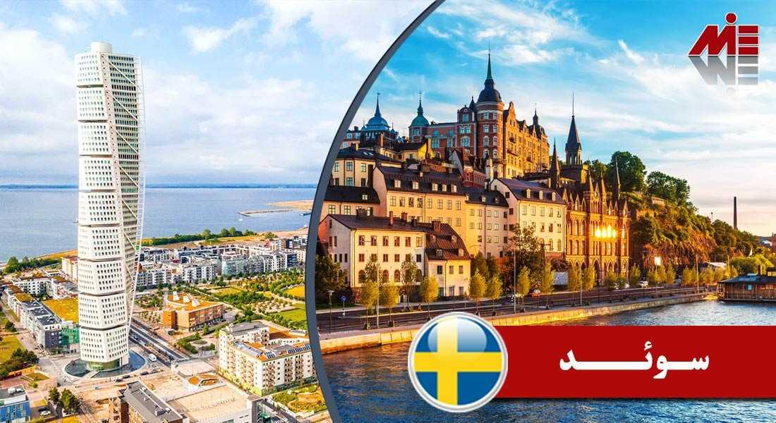 سوئد سوئد