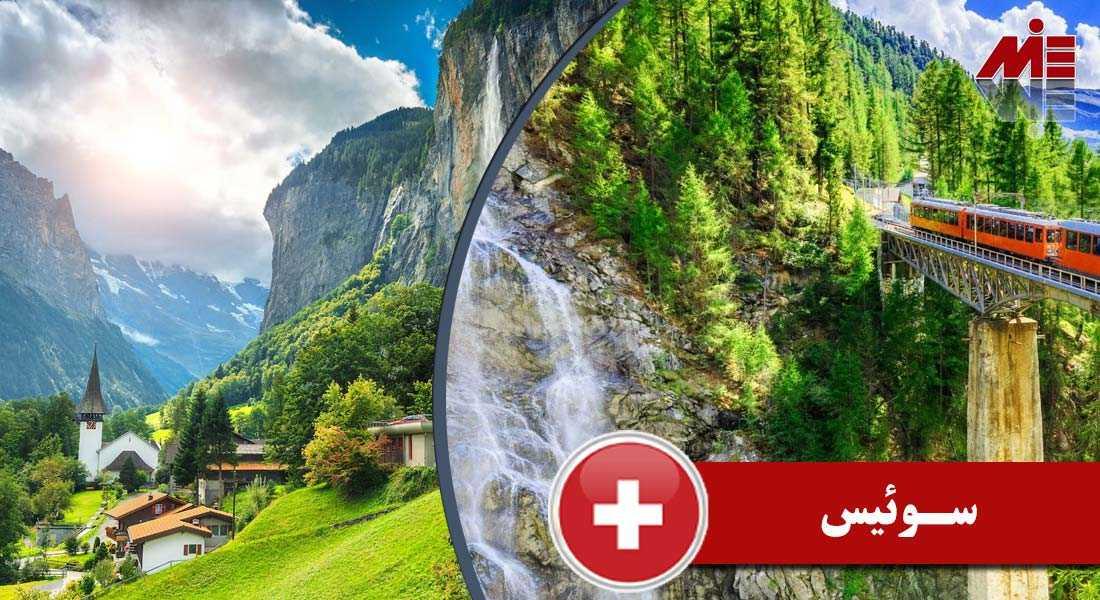 سوئیس سوئیس