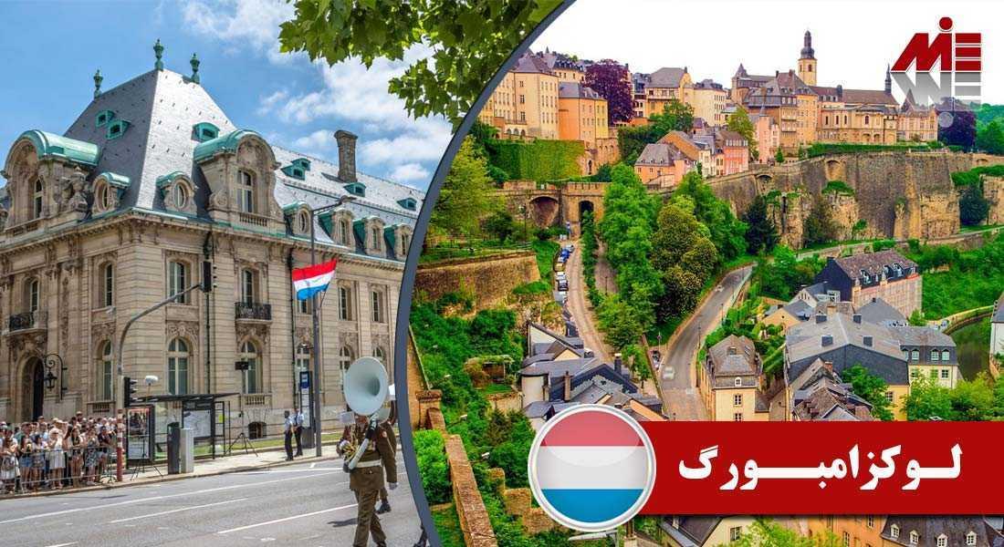 لوکزامبورگ لوکزامبورگ