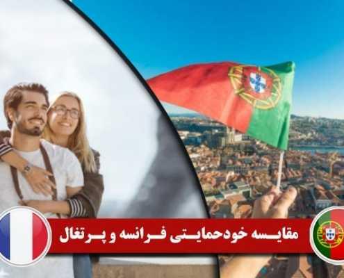 مقایسه خودحمایتی فرانسه و پرتغال 3 495x400 پرتغال