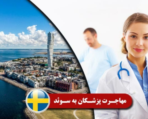 مهاجرت پزشکان به سوئد 3 495x400 مقالات