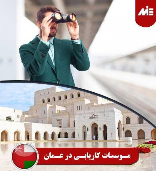 موسسات کاریابی در عمان موسسات معتبر کاریابی در عمان