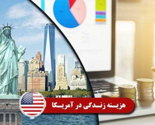 هزینه زندگی در آمریکا 4 495x400 مقالات