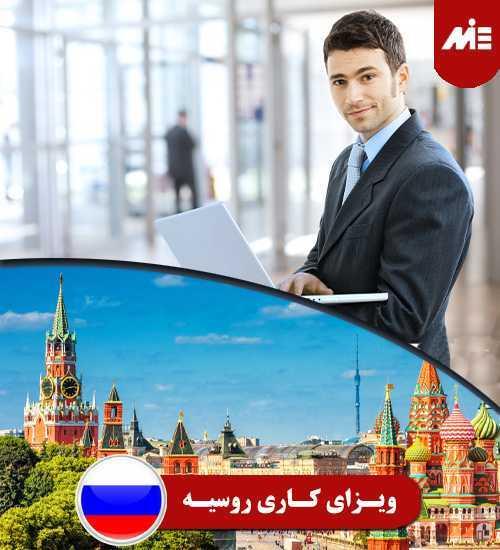 ویزای کاری روسیه ویزای کار روسیه