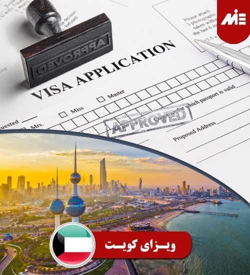 ویزای کویت ویزای کویت