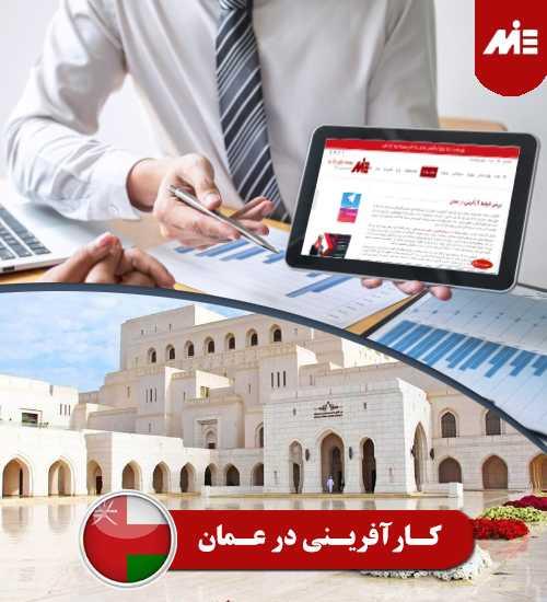 کارآفرینی در عمان کارآفرینی در عمان