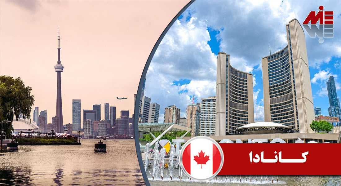 کانادا 1 کانادا