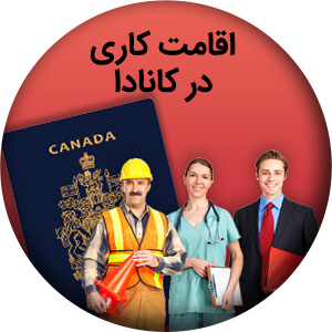 canada skill worker 300x300 صفحه اصلی موسسه حقوقی ملکپور