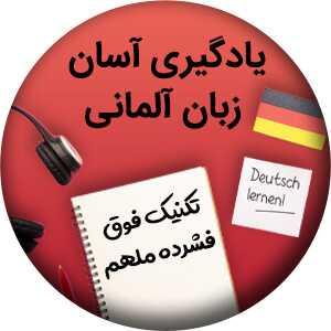 deutsch lernen 300x300 صفحه اصلی موسسه حقوقی ملکپور