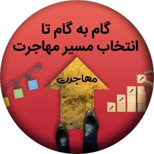 gam be gam masir mohajerat 300x300 صفحه اصلی موسسه حقوقی ملکپور