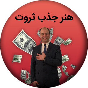 honar jazb servat 300x300 صفحه اصلی موسسه حقوقی ملکپور
