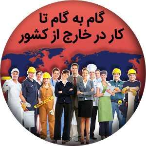 kar dar kharej az keshvar 2 300x300 صفحه اصلی موسسه حقوقی ملکپور