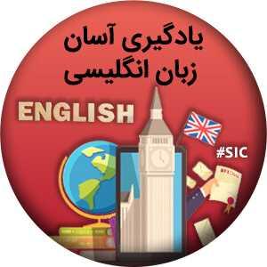 learn english 300x300 صفحه اصلی موسسه حقوقی ملکپور