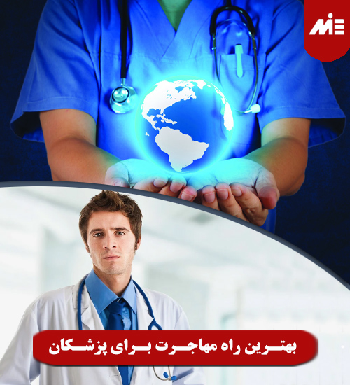بهترین راه مهاجرت برای پزشکان بهترین کشور برای مهاجرت ماما