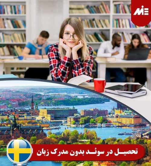 تحصیل در سوئد بدون مدرک زبان تحصیل در کشور سوئد بدون مدرک زبان انگلیسی